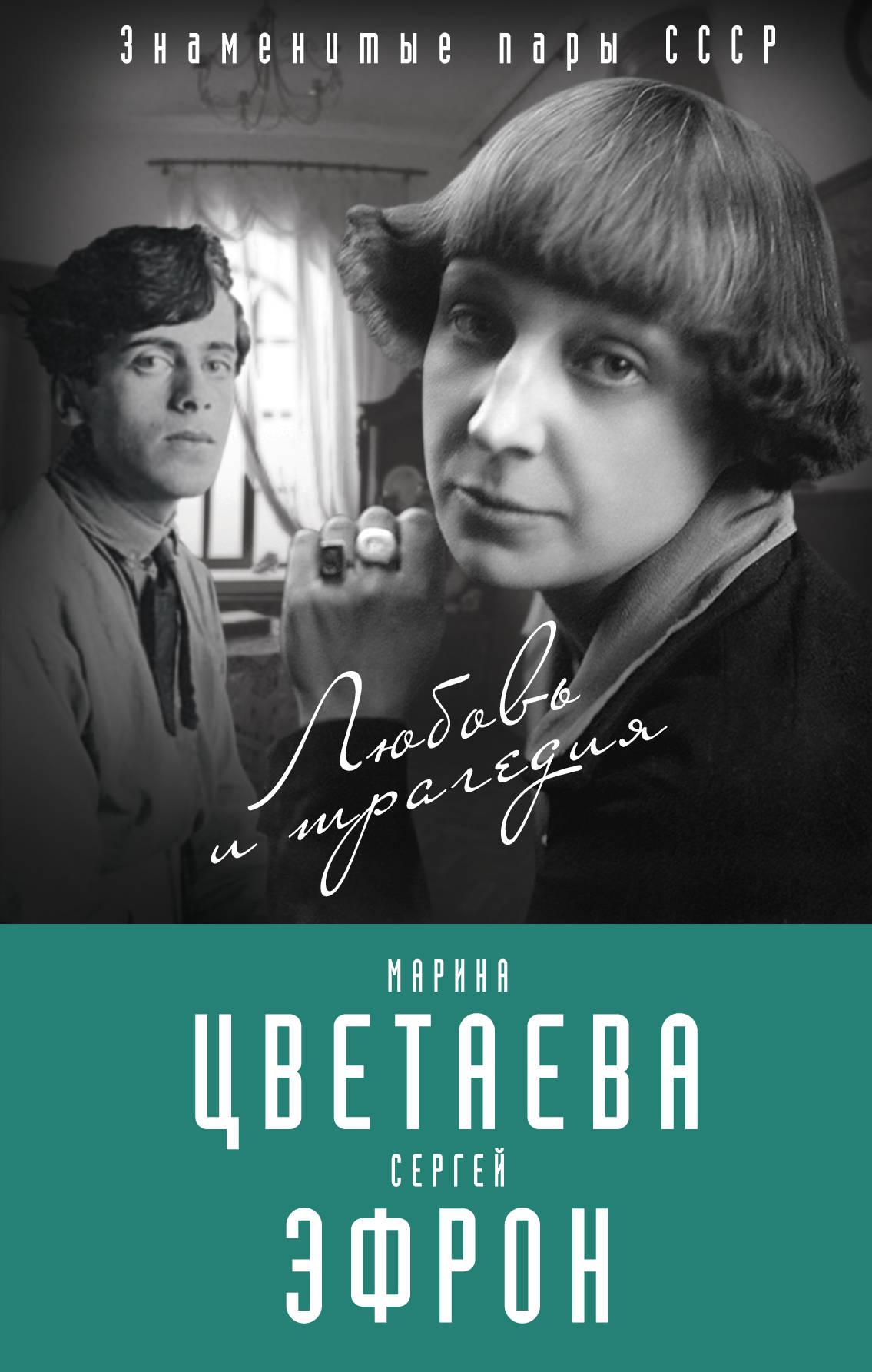 Эфрон Ариадна Сергеевна Марина Цветаева и Сергей Эфрон. Любовь трагедия