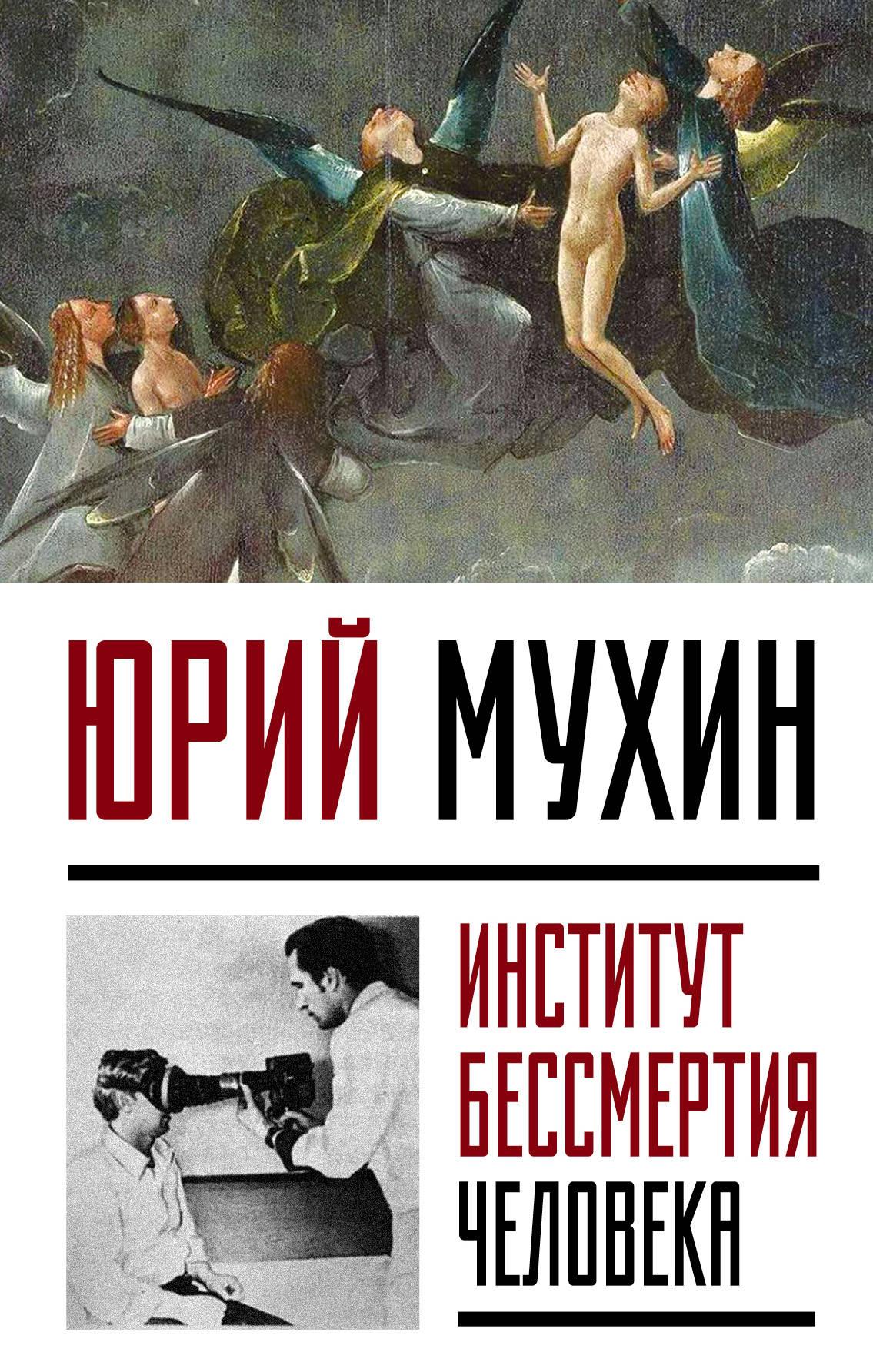 Мухин Юрий Игнатьевич Институт Бессмертия Человека