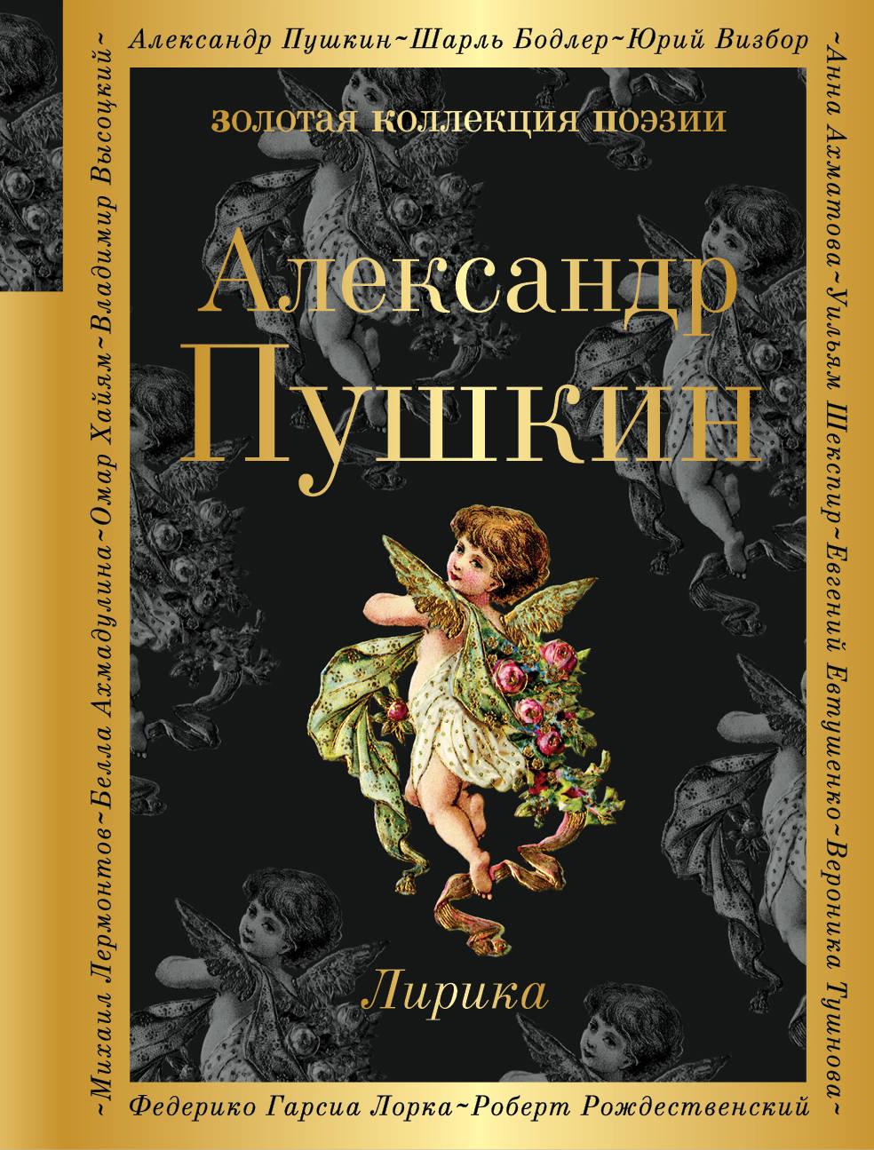 Александр Пушкин Лирика
