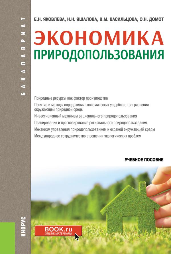 Экономика природопользования (для бакалавров)