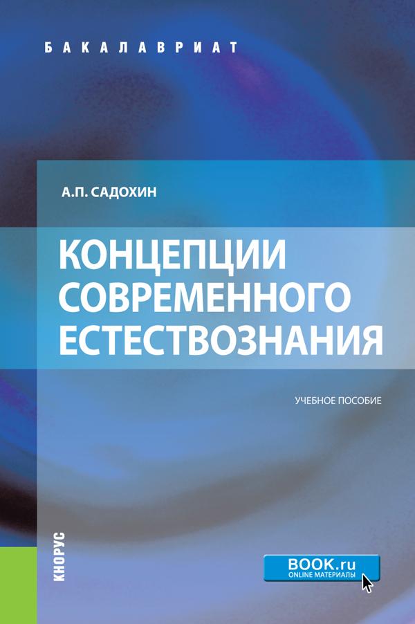 Концепции современного естествознания (для бакалавров). Садохин А.П.