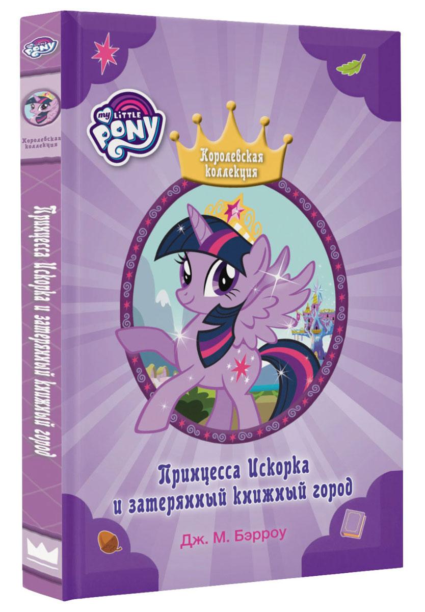 Купить Мой маленький пони. Принцесса Искорка и затерянный книжный город,