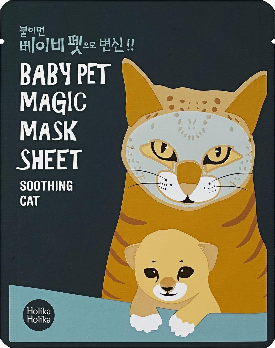 Holika Holika Успокаивающая тканевая маска-мордочка Мэджик Пет, кошка, 22 мл ночная маска holika holika honey sleeping pack canola объем 90 мл