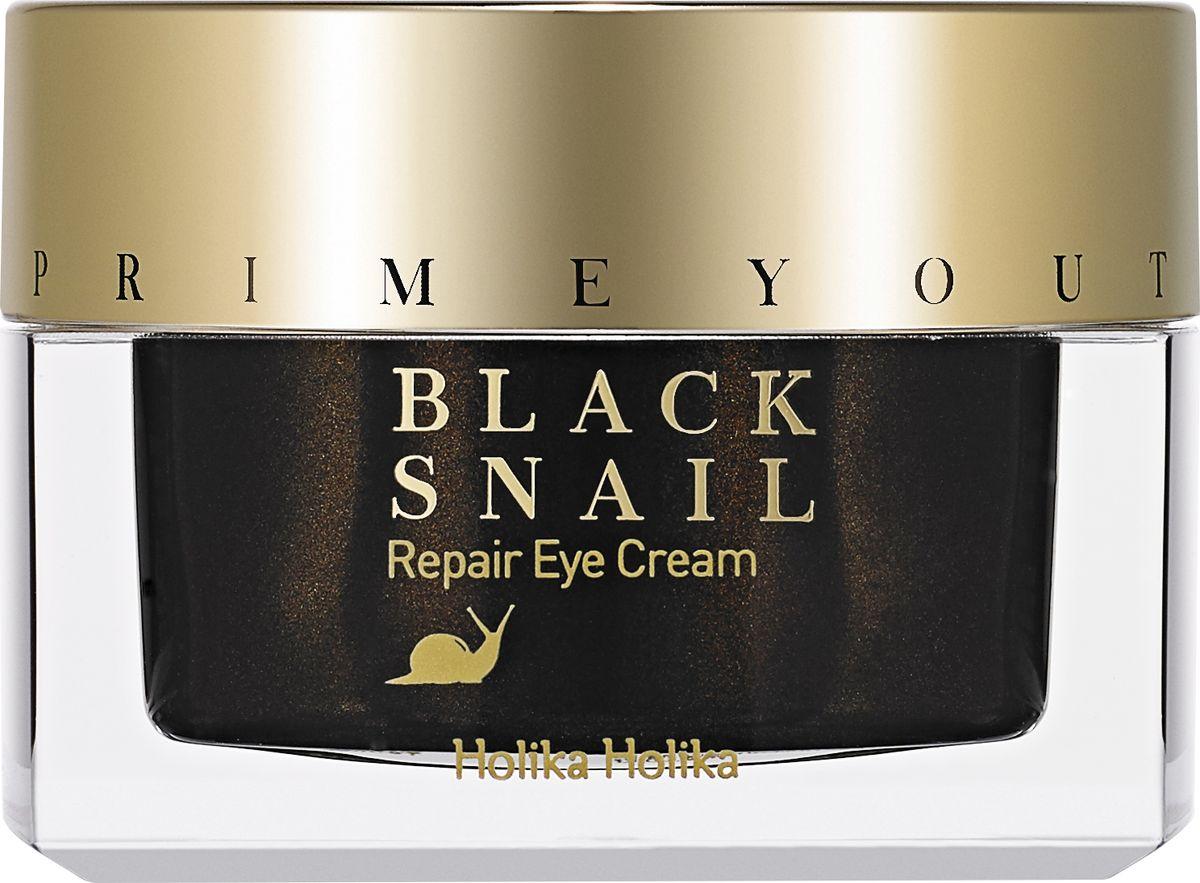 Holika Holika Восстанавливающий крем для глаз с экстрактом черной улитки Прайм Юс, 30 мл20013561
