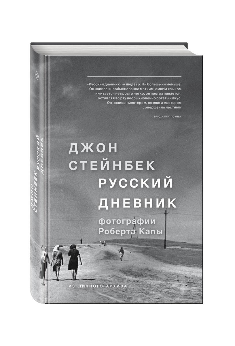 Джон Стейнбек Русский дневник стейнбек джон гроздья гнева роман