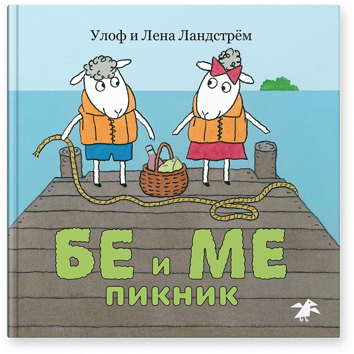 Бе и Ме. Пикник. Улоф и Лена Ландстрём