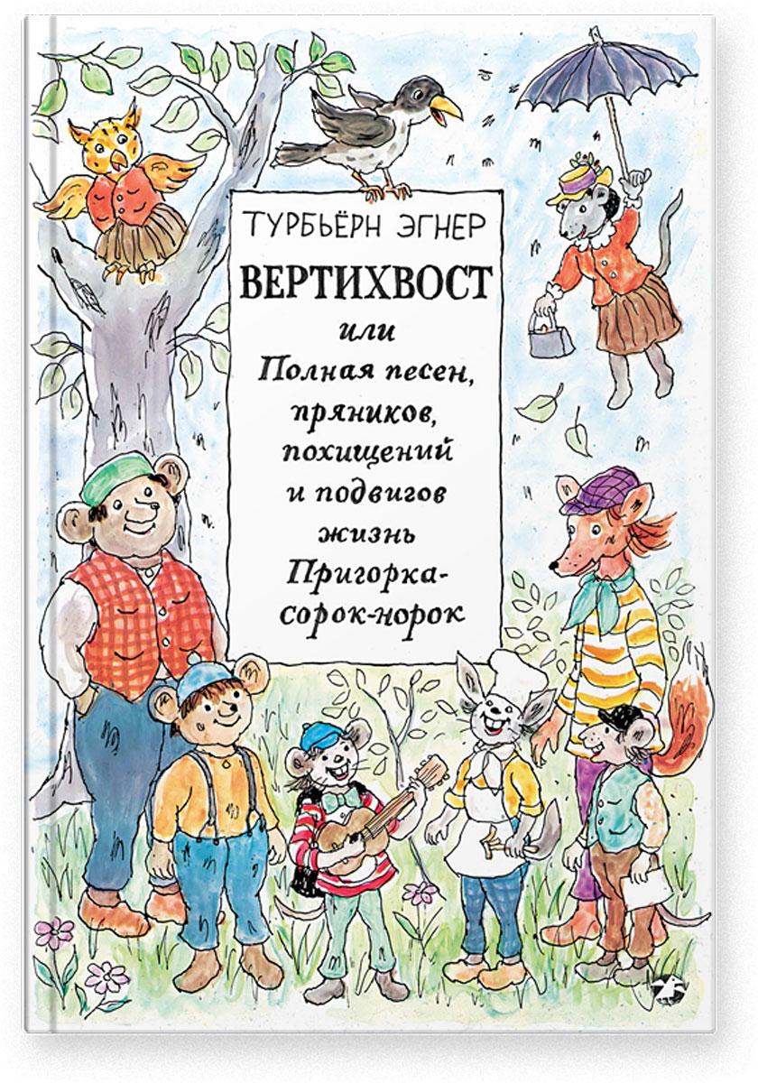 Турбьерн Эгнер Вертихвост, или Полная песен, пряников, похищений и подвигов жизнь Пригорка-сорок-норок ёлки
