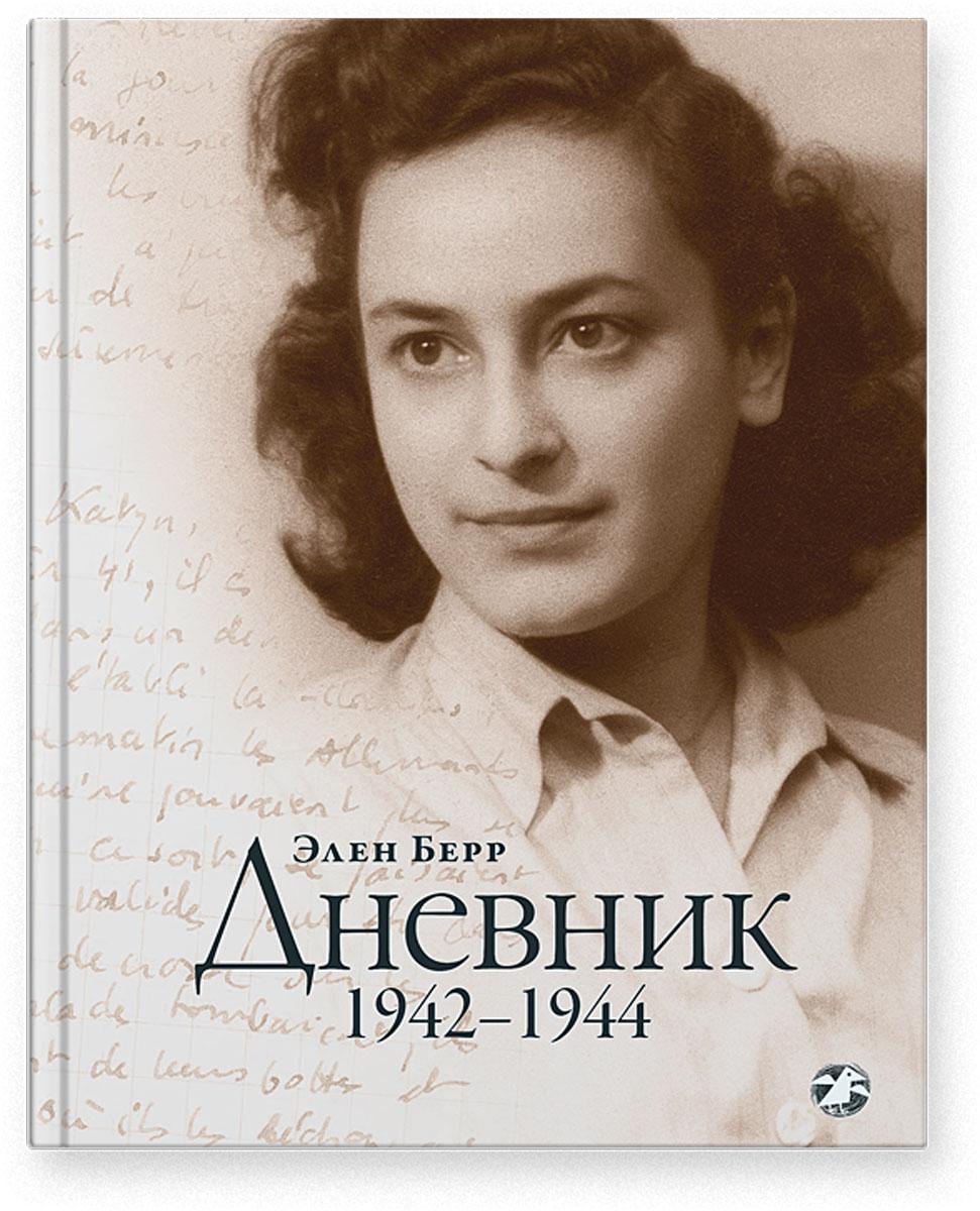 Элен Берр. Дневник. 1942-1944
