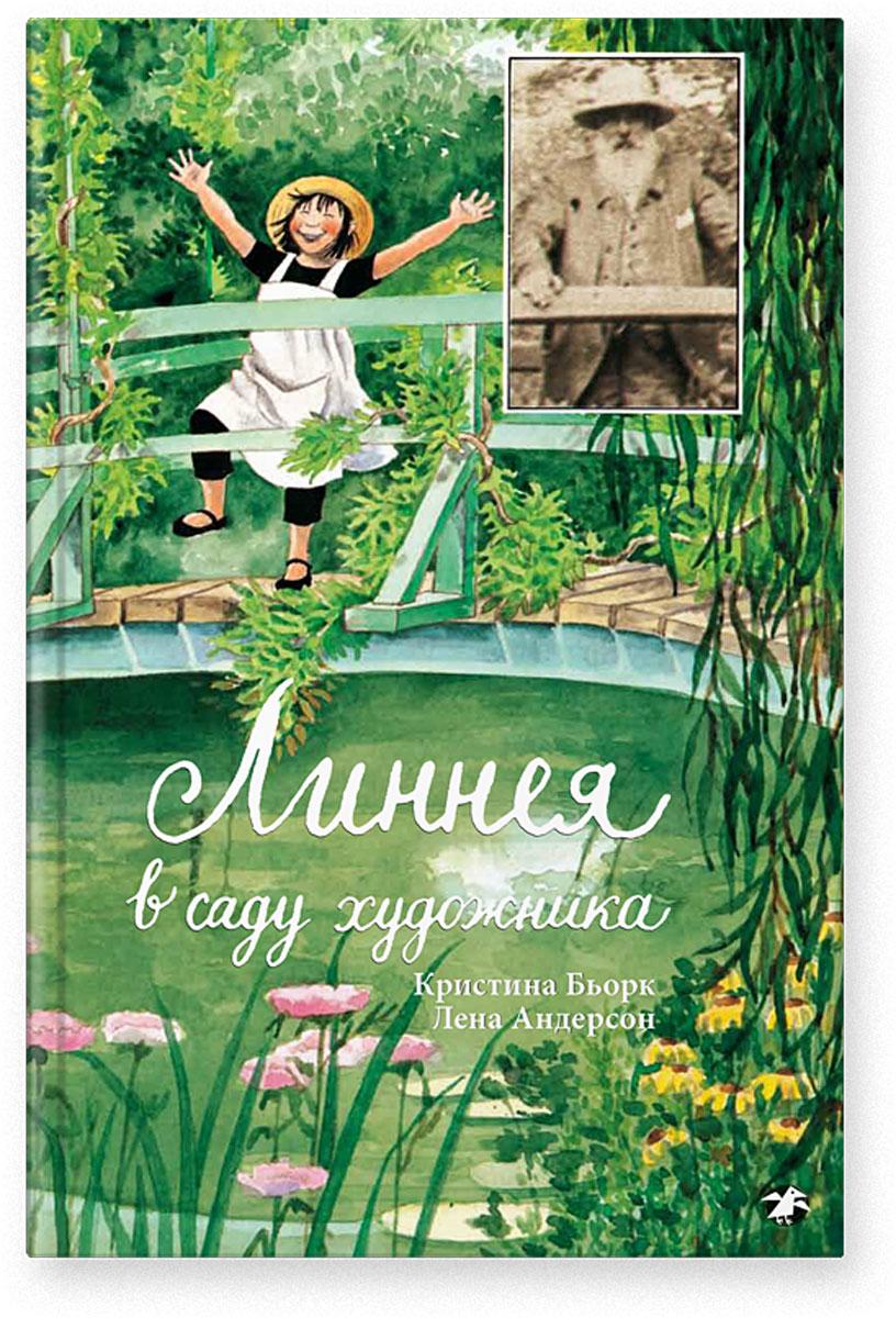 Кристина Бьорк, Лена Андерсон Линнея в саду художника