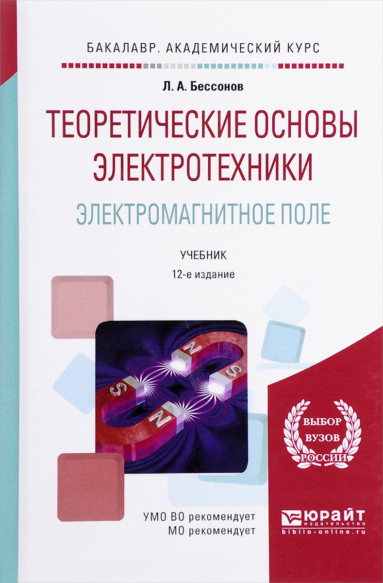 Л. А. Бессонов Теоретические основы электротехники. Электромагнитное поле