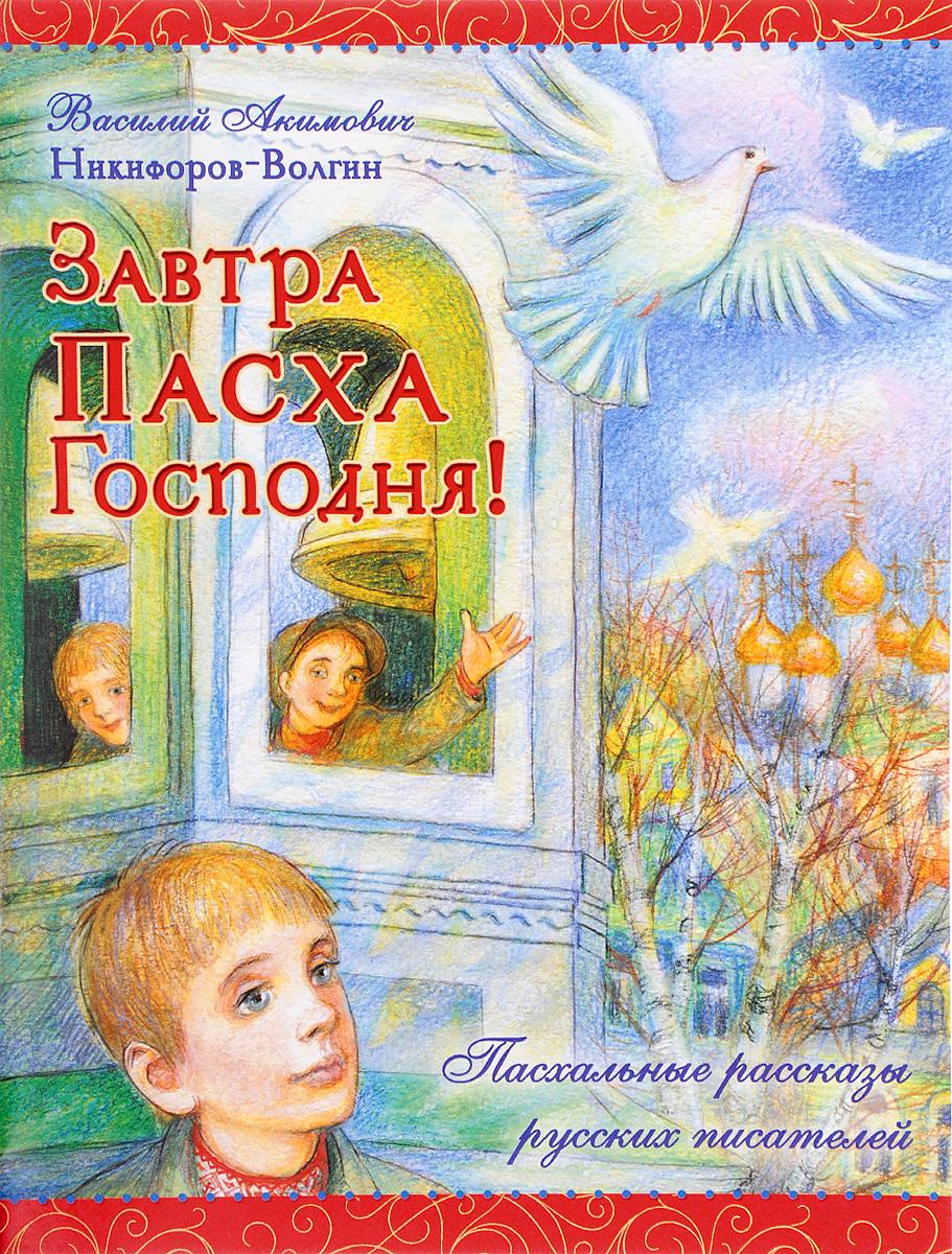 Завтра Пасха Господня!, Русская литература для детей  - купить со скидкой