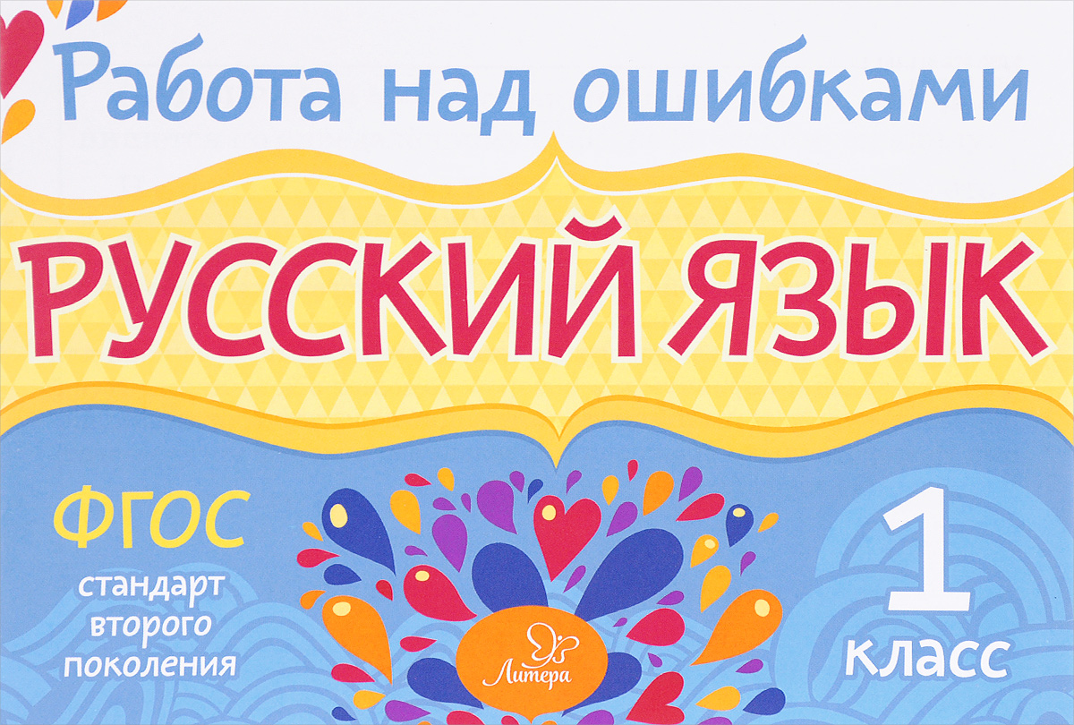 И. М. Стронская Русский язык. 1 класс бубновский с м 50 незаменимых упражнений для дома и зала