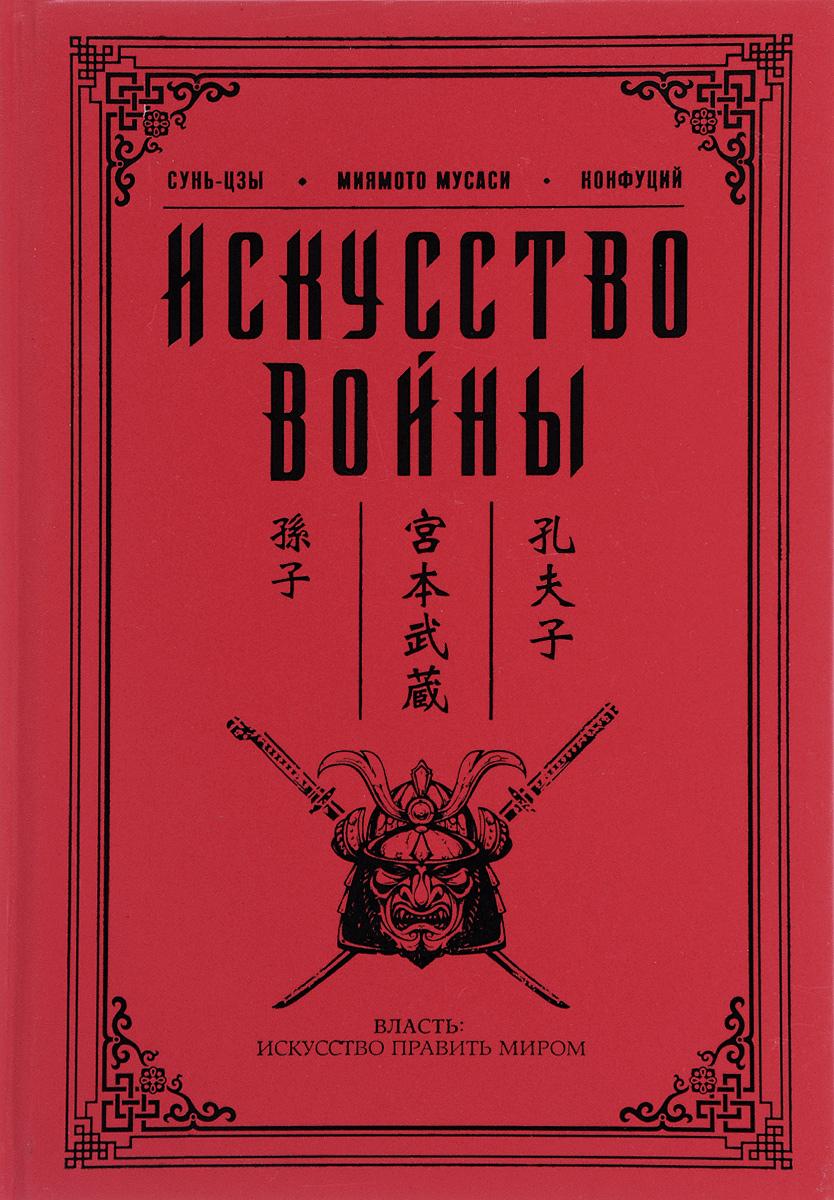 Сунь-Цзы, Конфуций, Миямото Мусаси Искусство войны