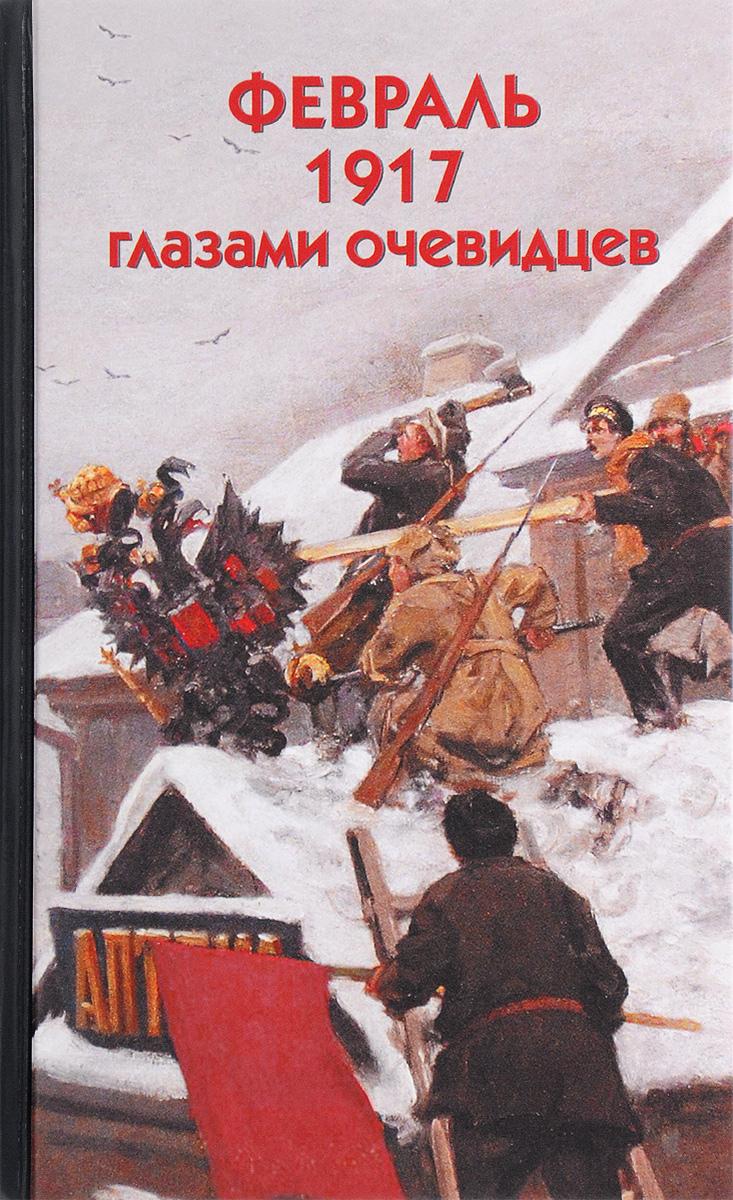 Февраль 1917 глазами очевидцев волков с в сост февраль 1917 глазами очевидцев