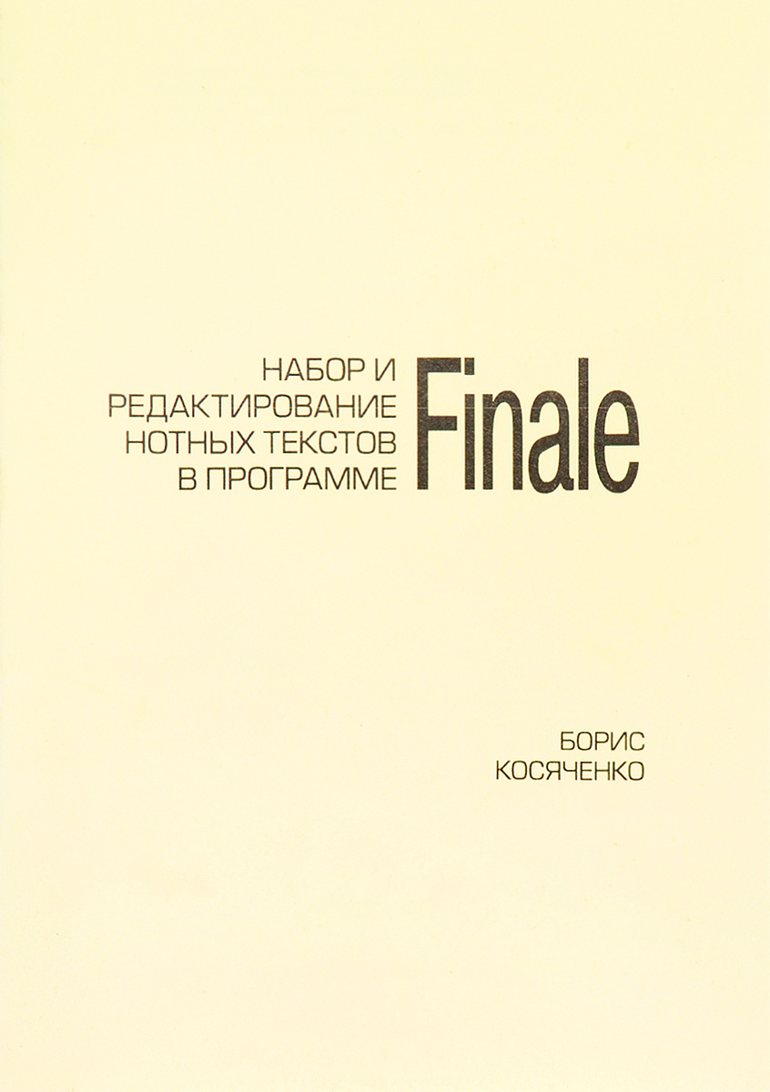 Набор и редактирование нотных текстов в программе Finale. Учебное пособие