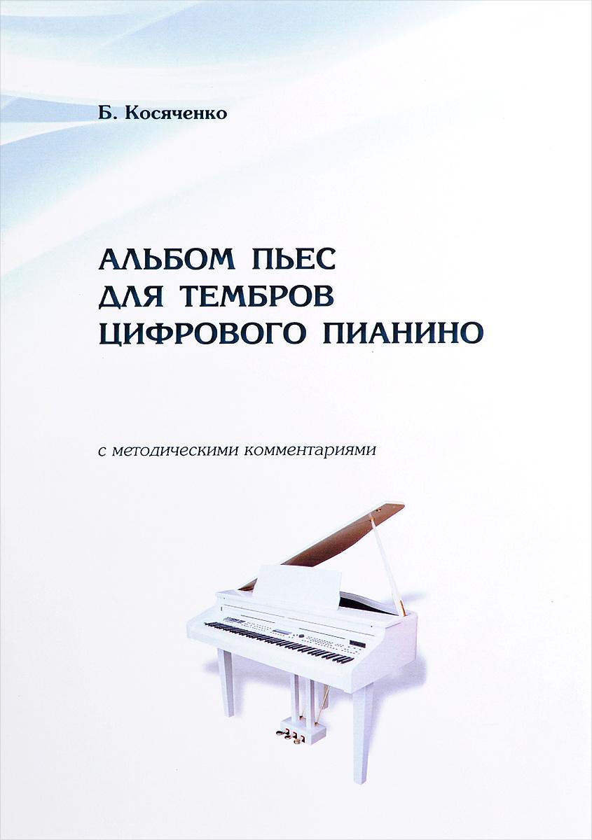 Альбом пьес для тембров цифрового пианино с методическими комментариями. Учебное пособие