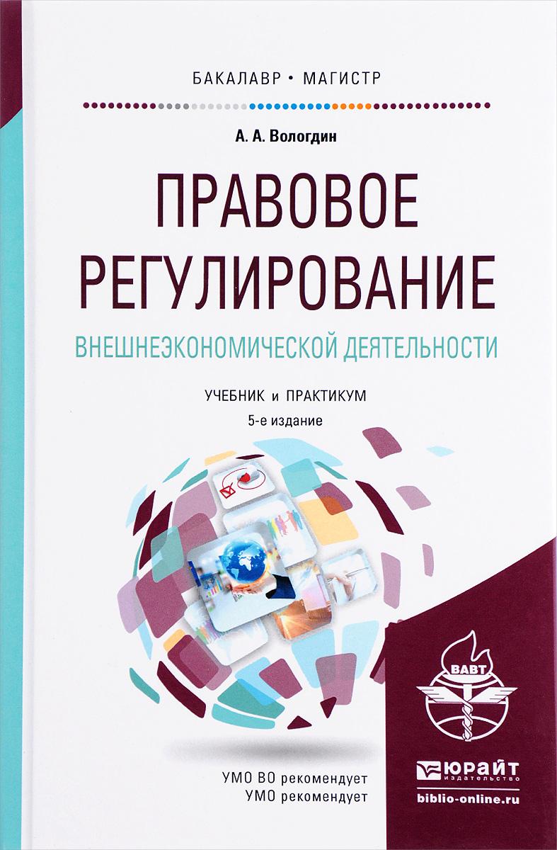 Правовое регулирование внешнеэкономической деятельности. Учебник и практикум