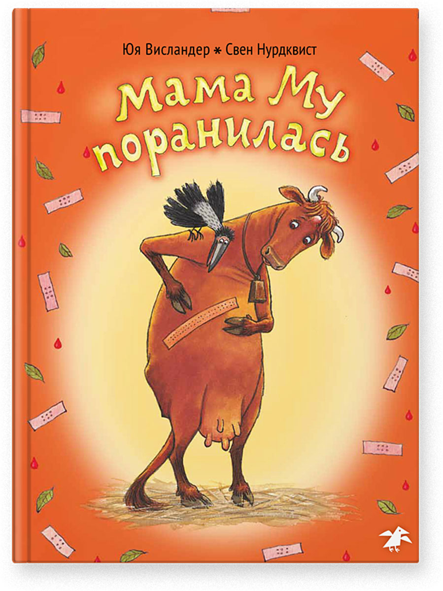 Юя Висландер Мама Му поранилась мычит корова му