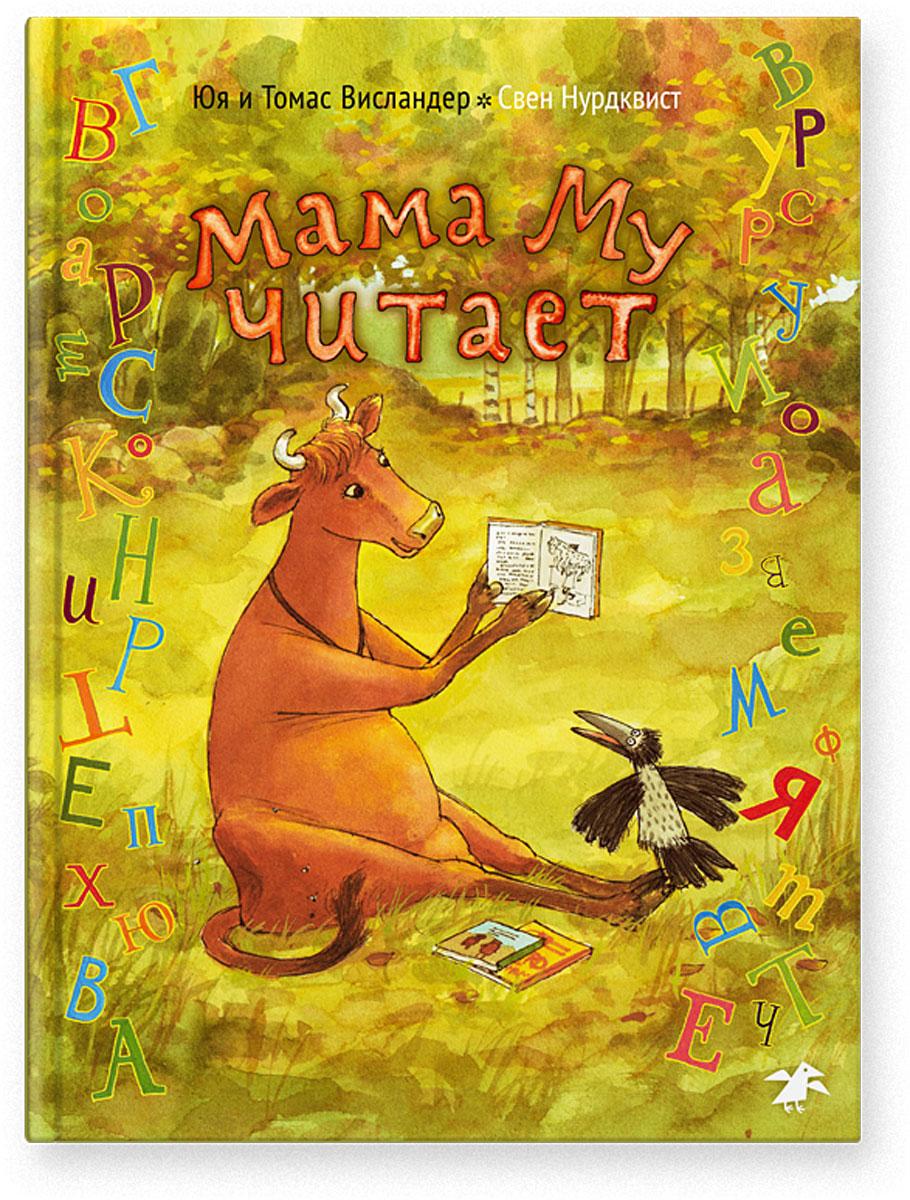 Юя и Томас Висландер Мама Му читает звуки му звуки му звуки му 2 lp