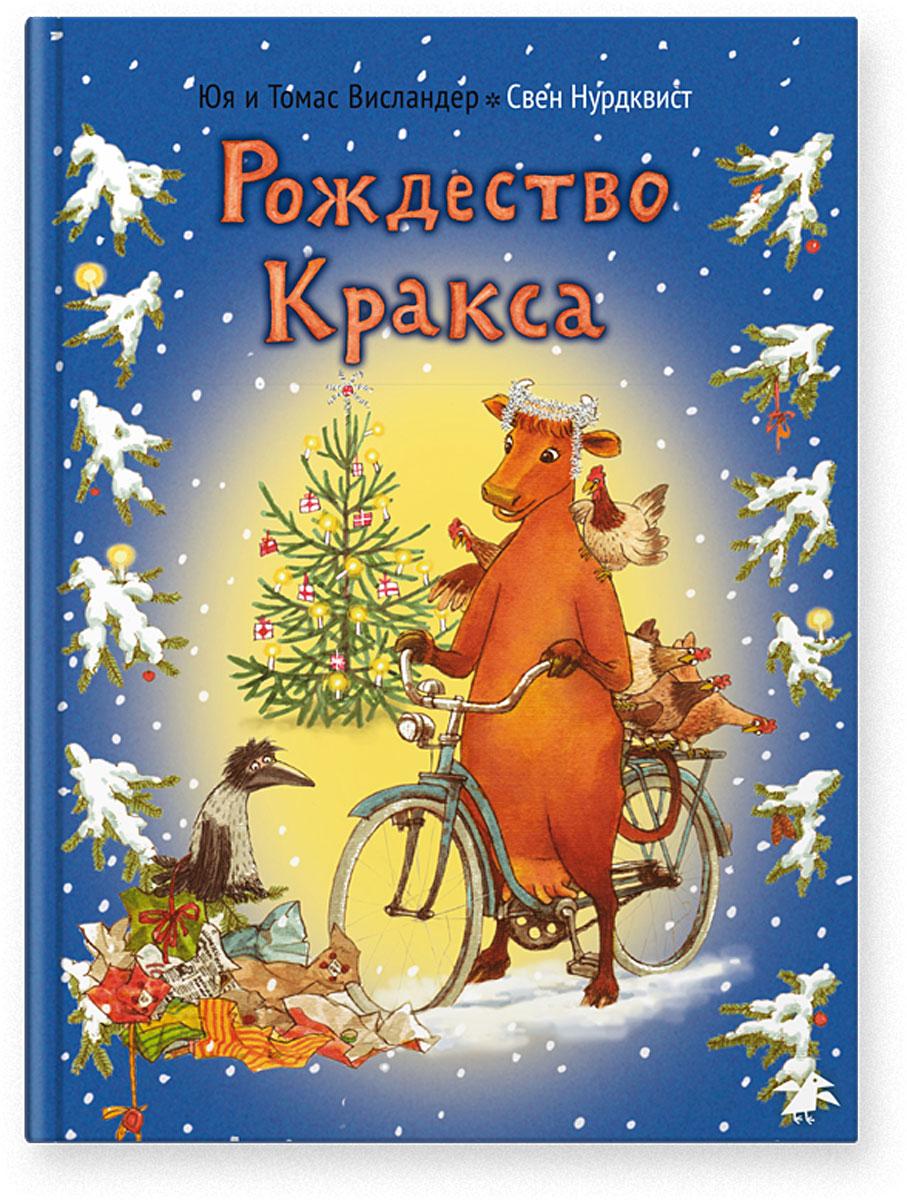 Юя и Томас Висландер Рождество Кракса