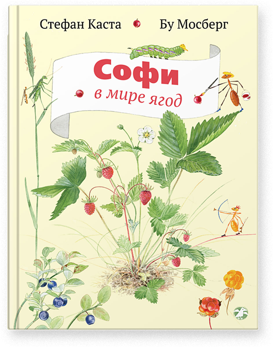 Стефан Каста Софи в мире ягод и и асеева мама собирает ягоды