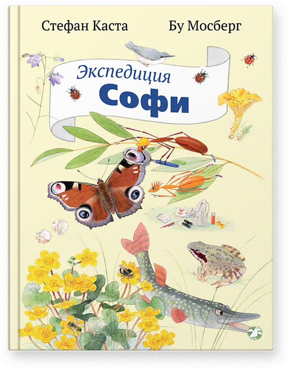 Экспедиция Софи. Стефан Каста
