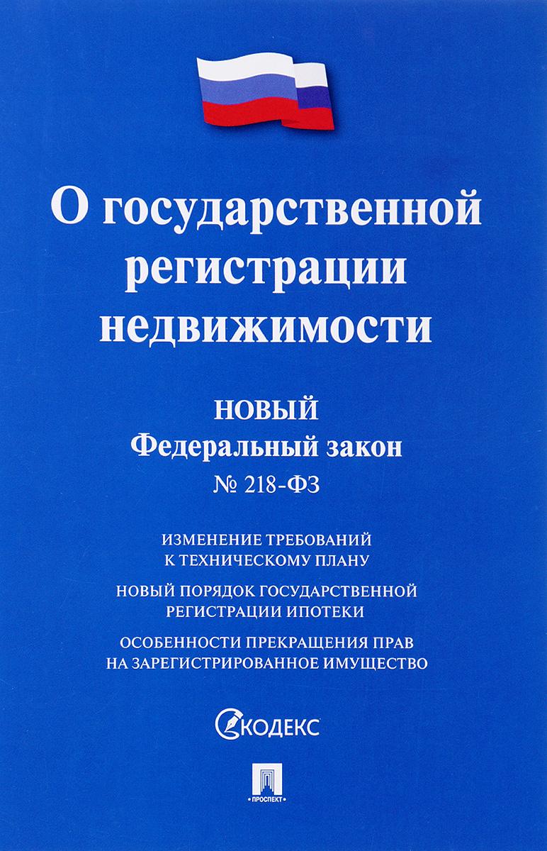 Федеральный закон О государственной регистрации недвижимости