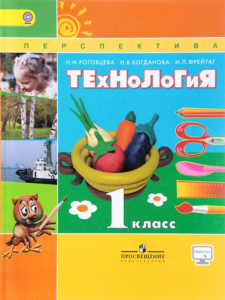 Zakazat.ru: Технология. 1 класс. Учебник. Н. И. Роговцева, Н. В. Богданова, И. П. Фрейтаг