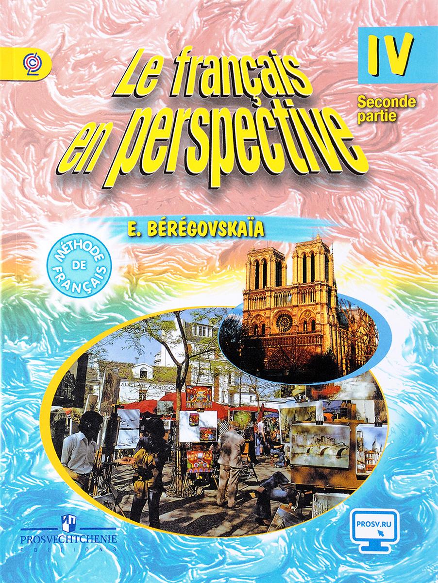 E. Beregovskaia Le francais en perspective 4: Methode de francais: Partie 2 / Французский язык. 4 класс. Учебник. В 2 частях. Часть 2 елена фефелова практический курс второго иностранного языка французский язык часть 2
