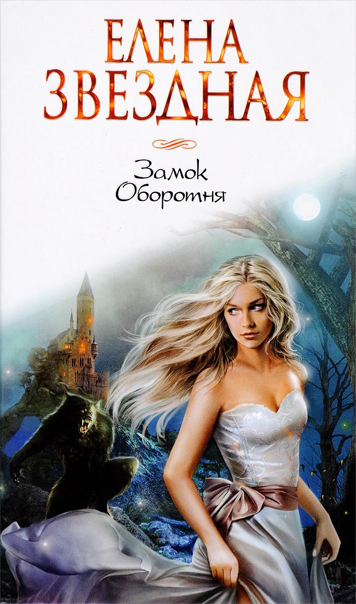 Елена Звездная Замок Оборотня
