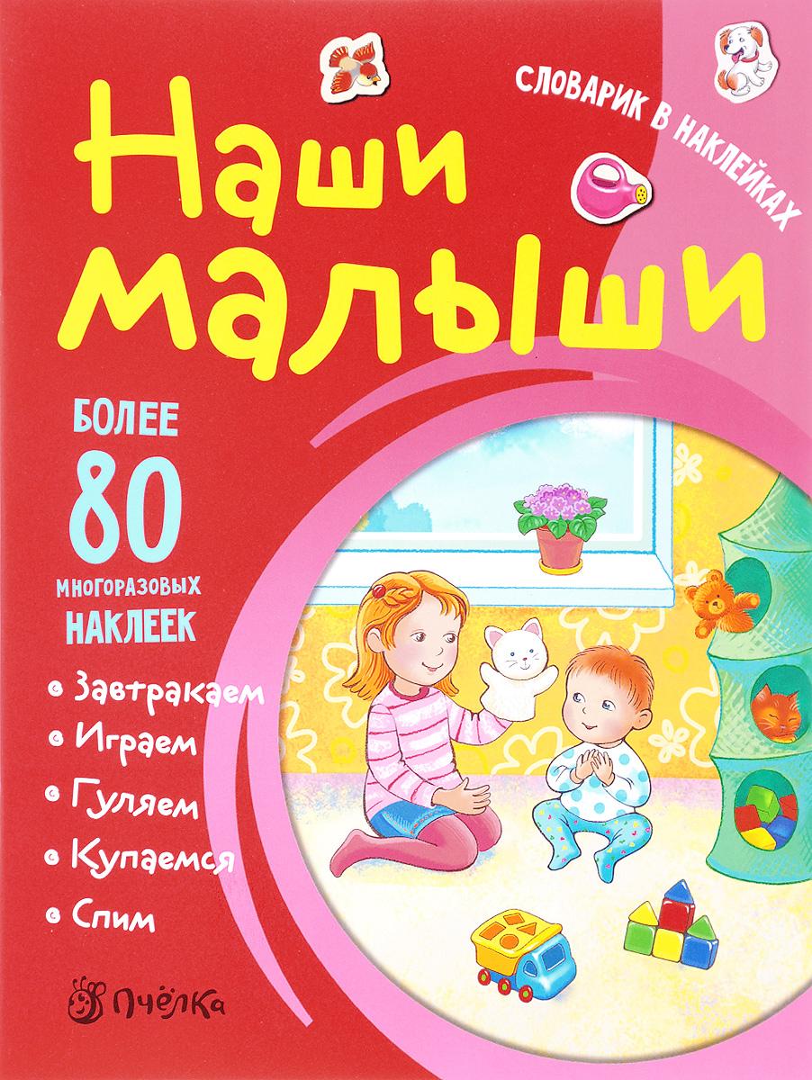 Марта Петрова Наши малыши. Словарик в наклейках марта петрова мой дом словарик в наклейках