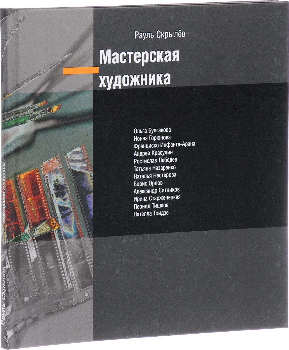 Рауль Скрылев, Ольга Томсон, Вильям Мейланд, Александр Боровский Мастерская художника