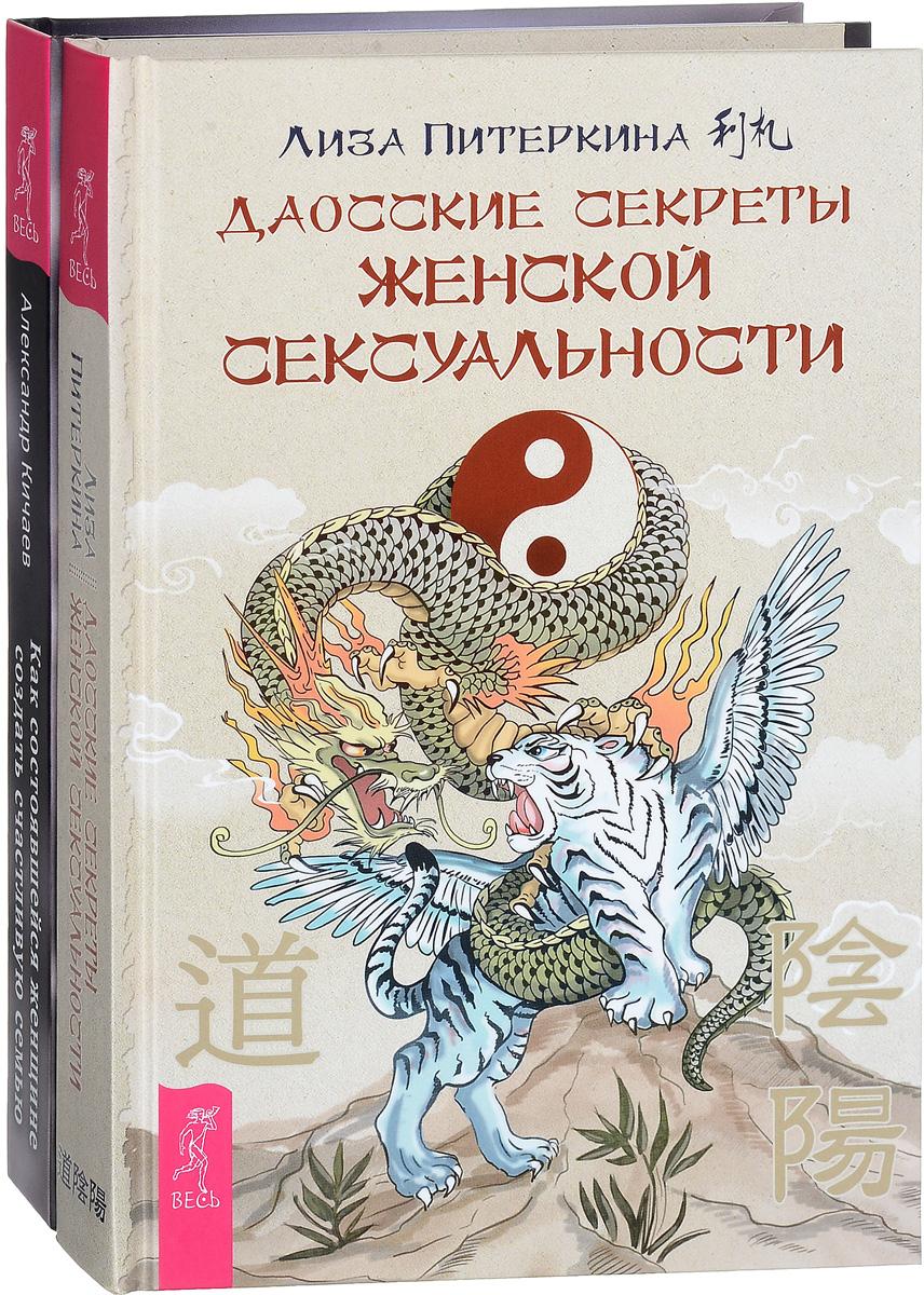 Лиза Питеркина, Александр Кичаев Даосские секреты женской сексуальности. Как состоявшейся женщине создать счастливую семью (комплект из 2 книг) о женщине комплект из 7 книг