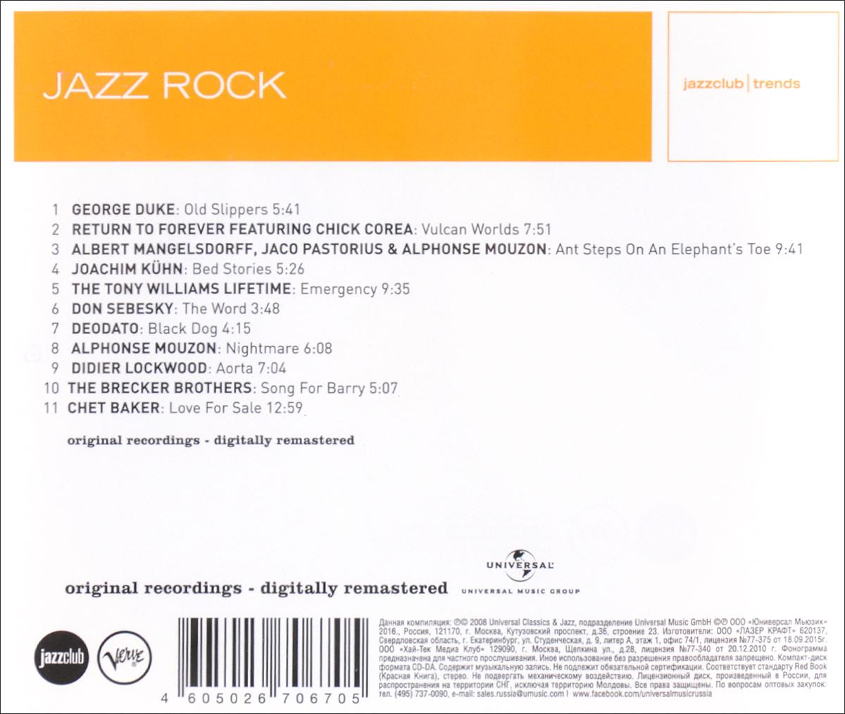 Jazz Rock Universal Classics& Jazz,ООО
