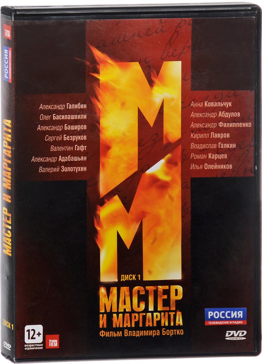 Мастер и Маргарита: Диск 1. Серии 1-5 / Мастер и Маргарита: Диск 2. Серии 6-10 (2 DVD)
