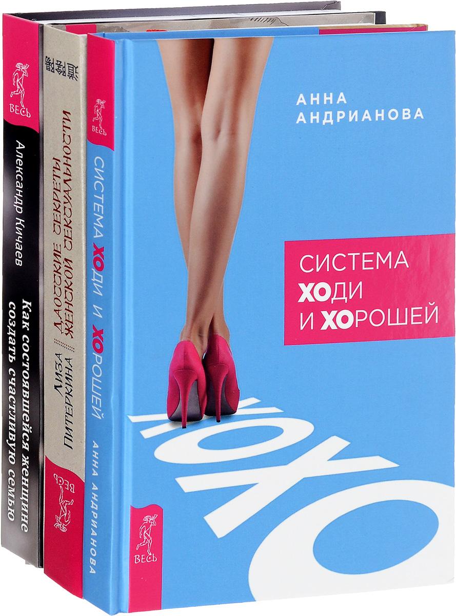 Лиза Питеркина, Александр Кичаев, Анна Андрианова Даосские секреты женской сексуальности. Как состоявшейся женщине создать счастливую семью. Система ХОди и ХОрошей (комплект из 3 книг) о женщине комплект из 7 книг