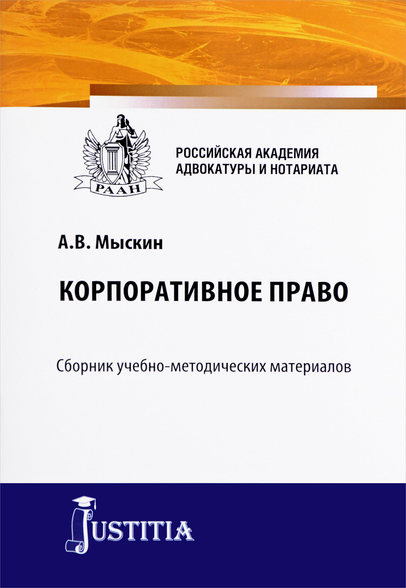 Корпоративное право. Сборник учебно-методических материалов