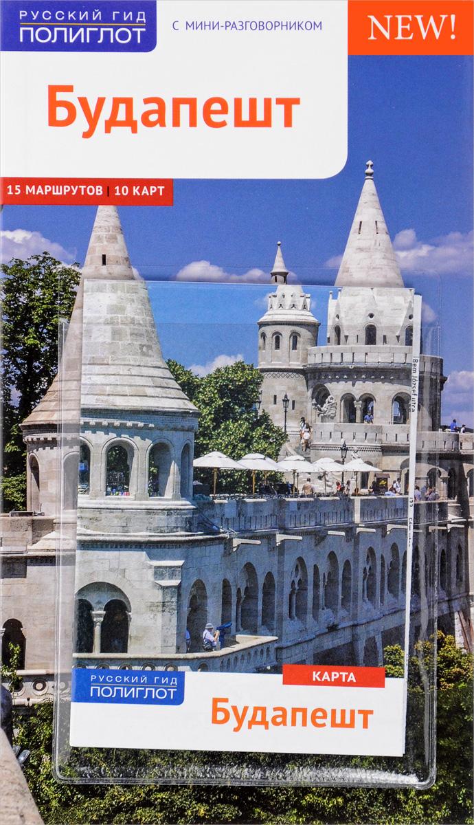 Будапешт. Путеводитель с мини-разговорником (+ карта). Молнар Фоолке
