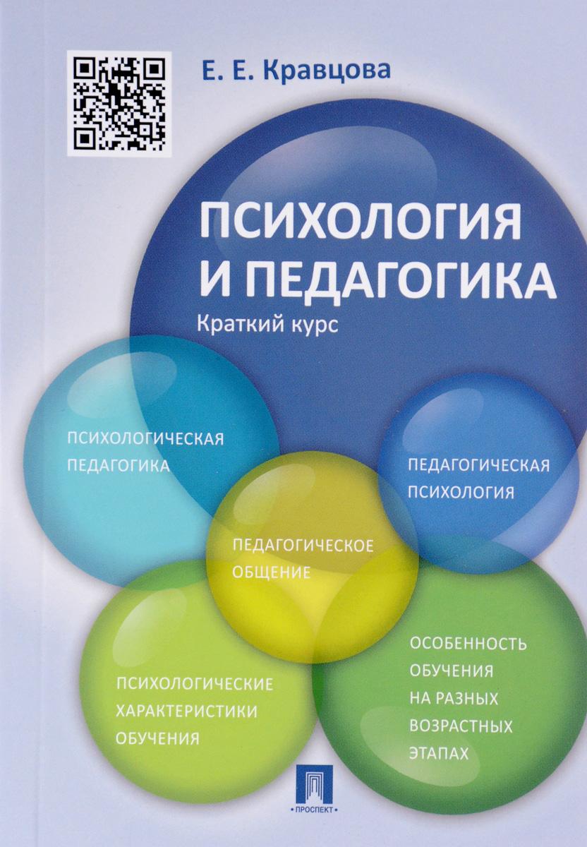 Е. Е. Кравцова Психология и педагогика. Краткий курс. Учебное пособие