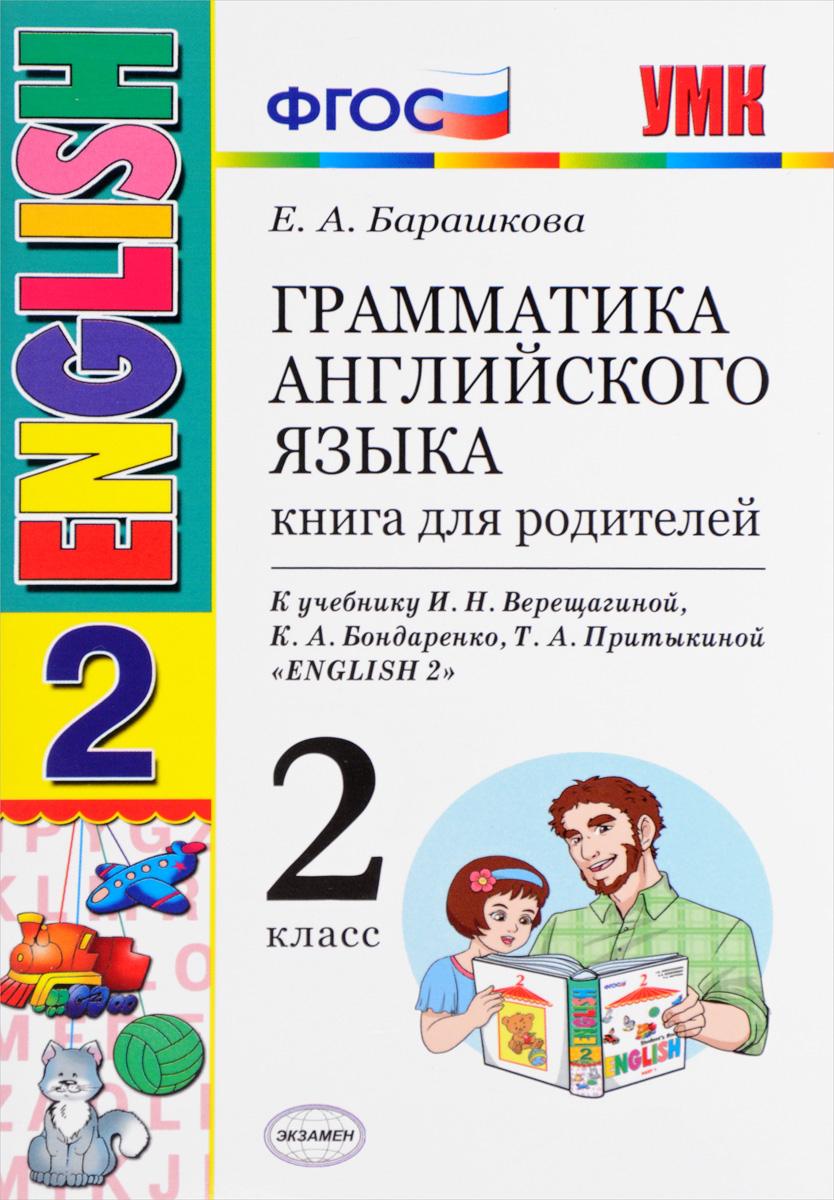 English 2 / Английский язык. 2 класс. Грамматика. Книга для родителей. К учебнику И. Н. Верещагиной и др.