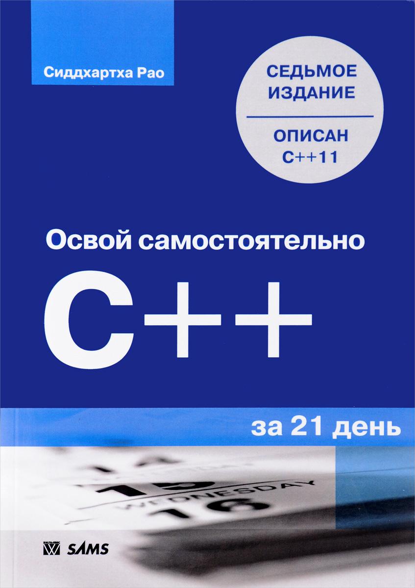 Сиддхартха Рао Освой самостоятельно C++ за 21 день
