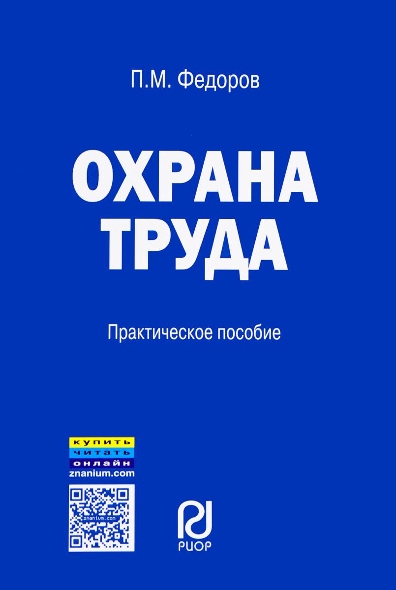 П. М. Федоров Охрана труда. Практическое пособие