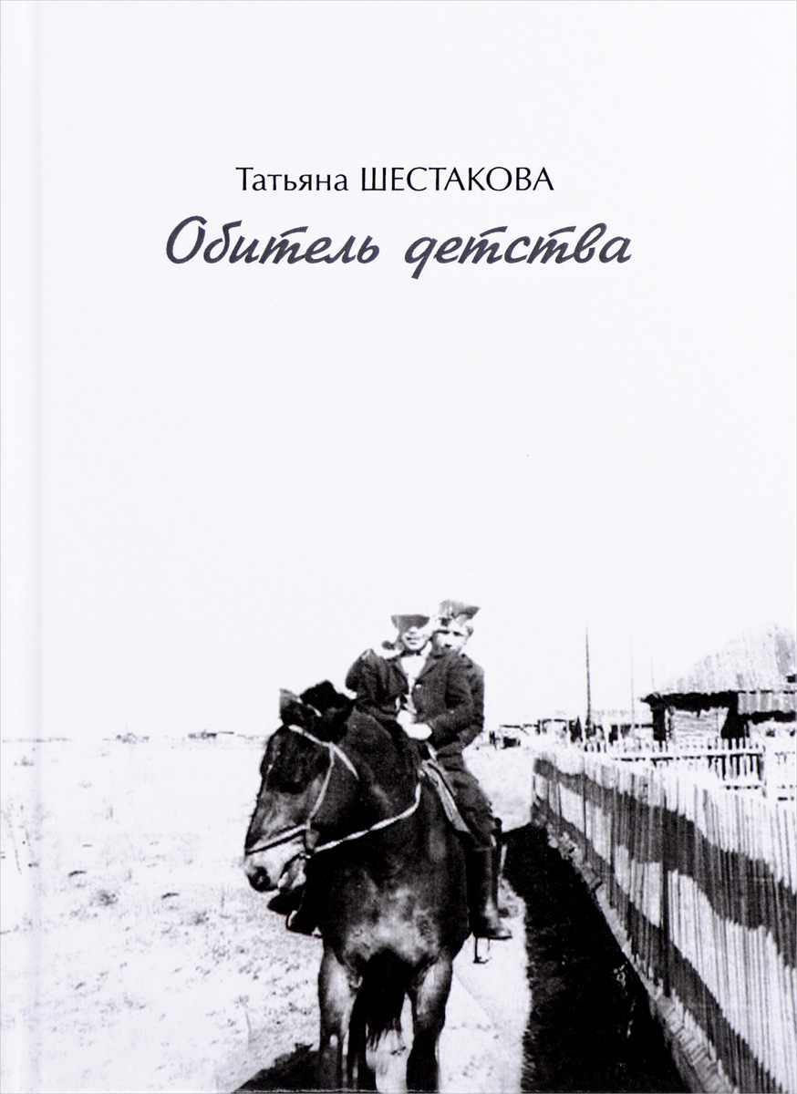 Татьяна Шестакова Обитель детства татьяна детцель распопова любовь стихи