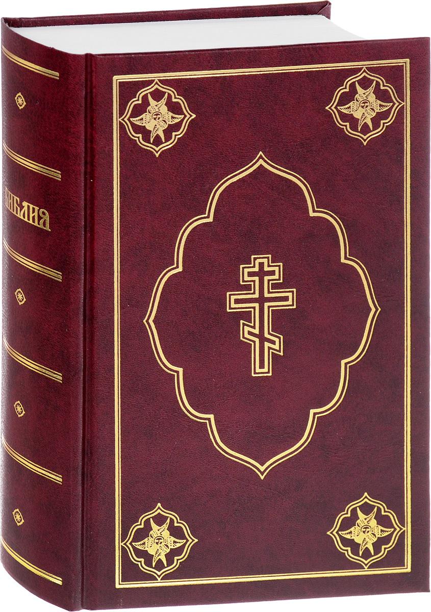 Библия книги издательство аст убийство императора