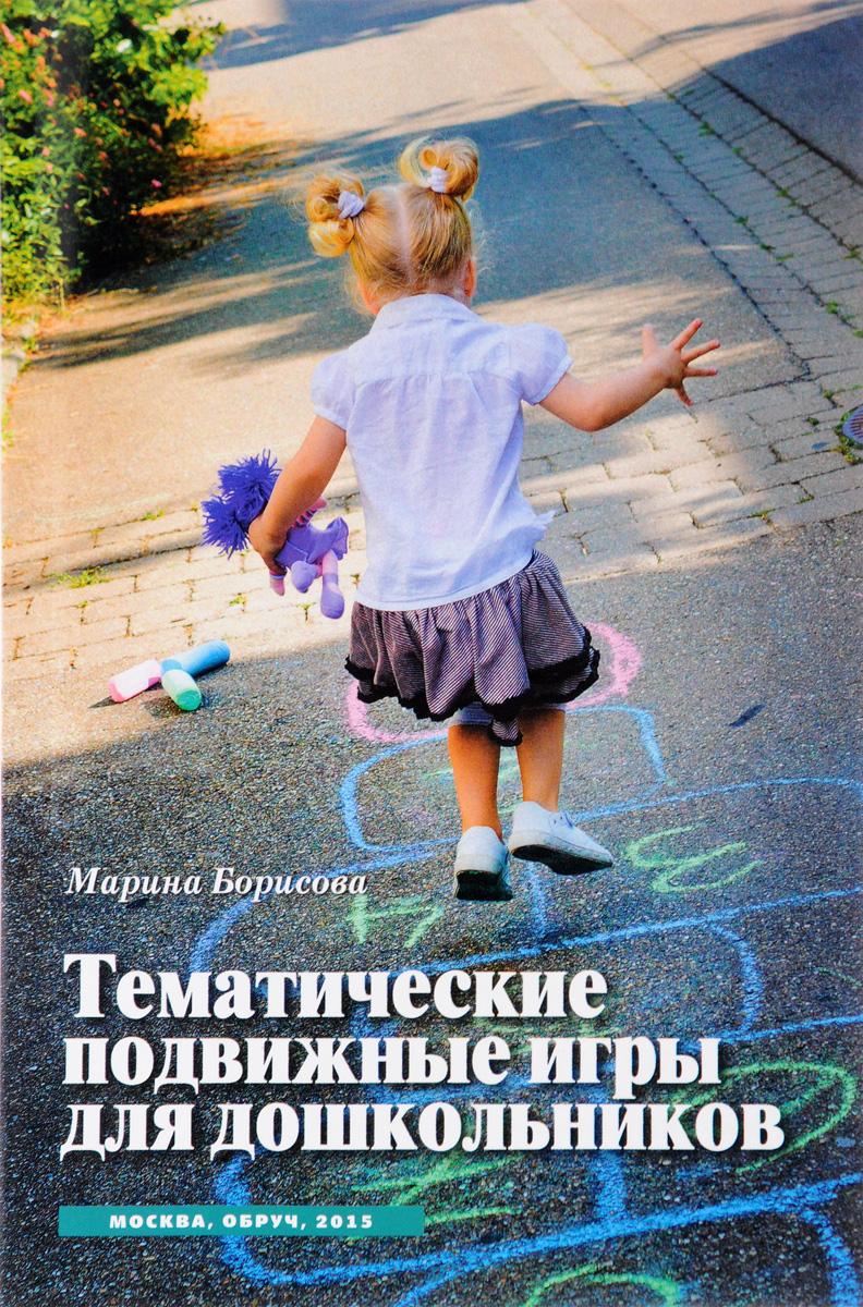 Тематические подвижные игры для дошкольников. Методическое пособие