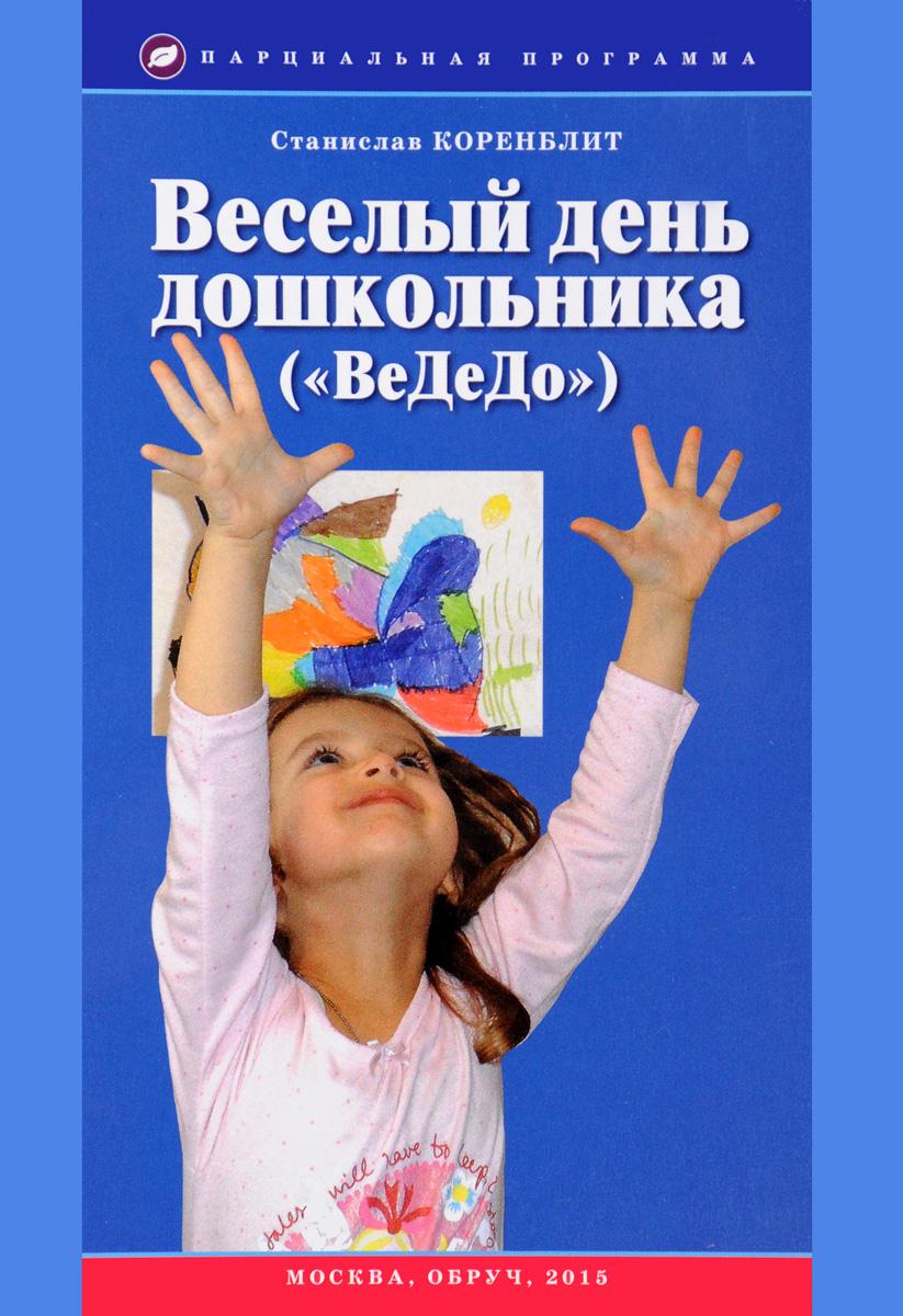 """Веселый день дошкольника. """"Ведедо"""". Парциальная образовательная программа дошкольного образования"""