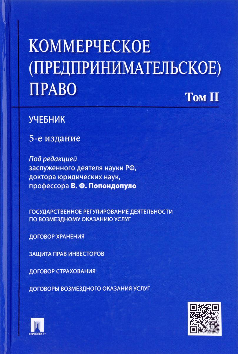 Коммерческое (предпринимательское) право. Учебник. В 2 томах. Том 2