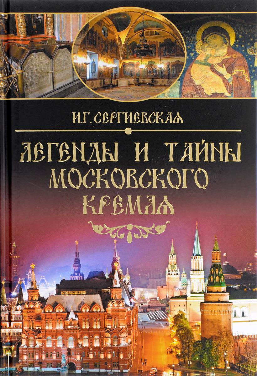 Zakazat.ru: Легенды и тайны Московского Кремля. И. Г. Сергиевская