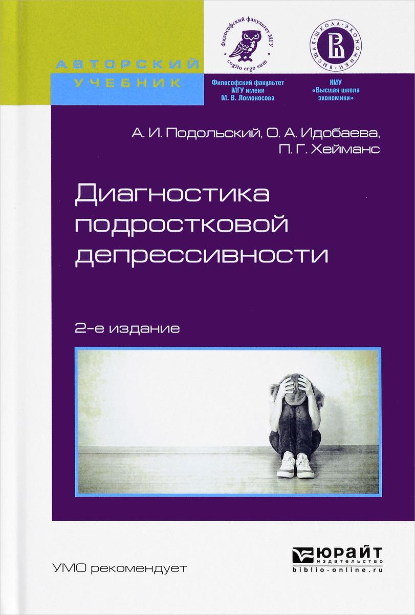 Диагностика подростковой депрессивности. Учебное пособие