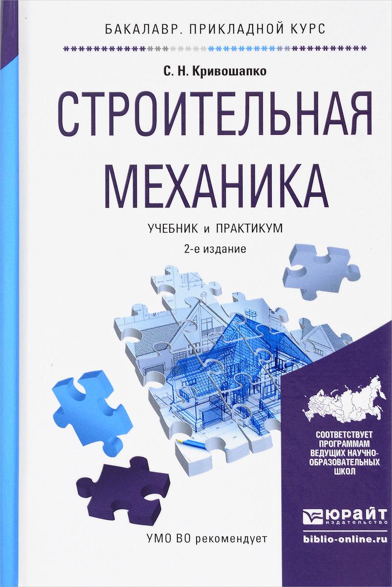 С. Н. Кривошапко Строительная механика. Учебник и практикум